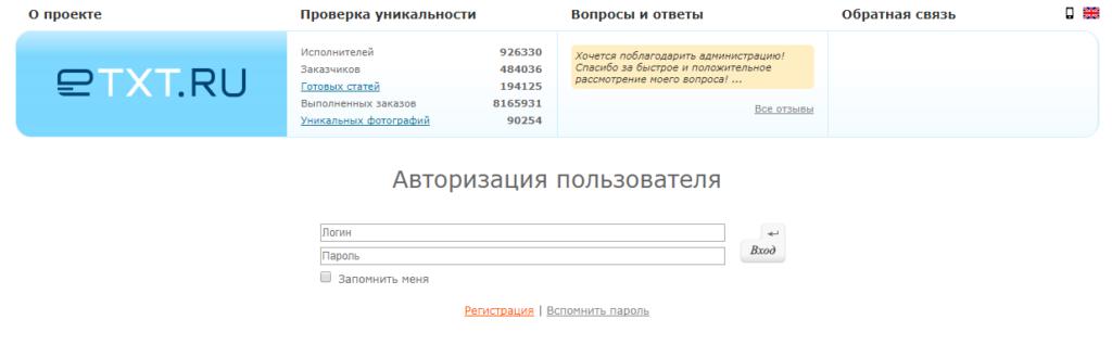 Etxt Антиплагиат - регистрация
