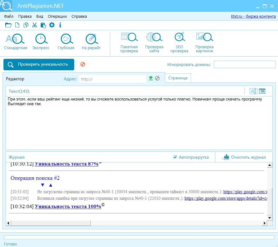 Проверить работу на плагиат etxt Антиплагиат результат проверки на уникальность