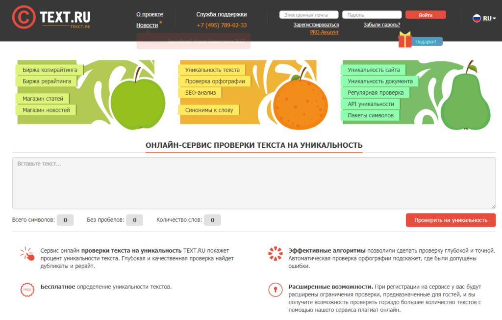 TEXT.RU - Онлайн сервис проверки текста на уникальность