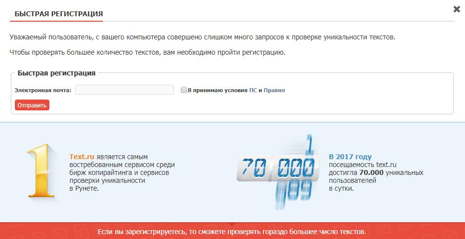TEXT.RU - Онлайн сервис проверки текста на уникальность - авторизация