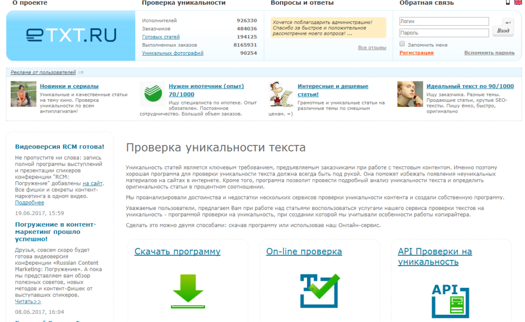 Etxt Антиплагиат - сервис для проверки текста на уникальность